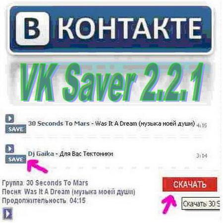 Vksaver для андроид 4 скачать бесплатно